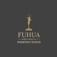 深圳富华植发中心-logo