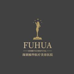 深圳富华植发中心-医院logo