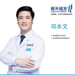 邓本文-植发医生