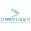 台州纳恩妮亚植发医院
