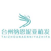 台州纳恩妮亚植发医院-logo