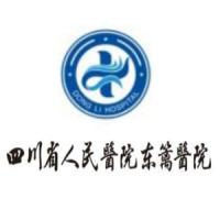 四川省人民医院东篱医院-logo