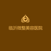 临沂微整美容医院-logo
