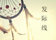 发际线多高算正常 上海江城植发科发际线种植安全吗