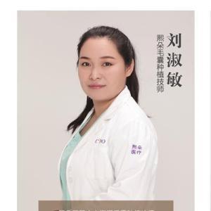 刘淑敏-植发医生