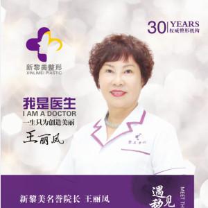 王丽凤-植发医生