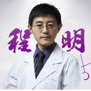 程明-植发医生