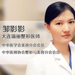 邹影影-植发医生