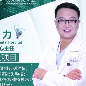 张力-植发医生