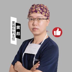 黄彪-植发医生