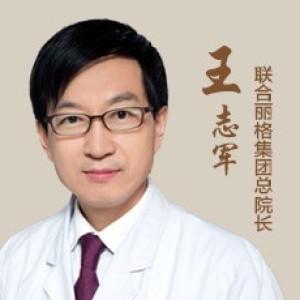 王志军-植发医生