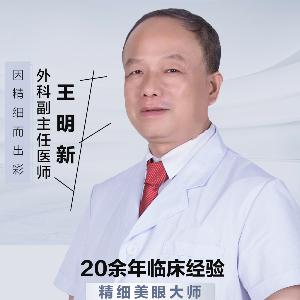 王明新-植发医生