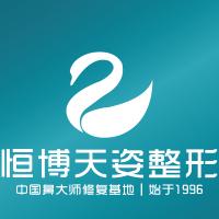 成都恒博天姿医疗美容门诊部-logo