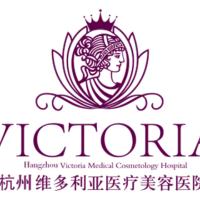 杭州维多利亚医疗美容医院-logo