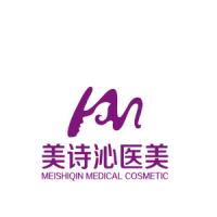 成都金牛美诗沁医疗美容门诊部-logo