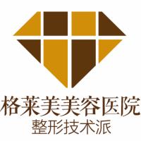 福州格莱美整形医院-logo