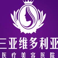 三亚维多利亚医疗美容医院-logo