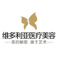 东莞市维多利亚医疗美容-logo