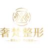 广西奢梵医疗美容有限公司