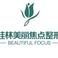 桂林美丽焦点医疗美容门诊部-logo