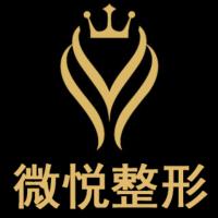 相山微悦医疗美容门诊部-logo
