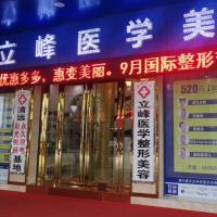清远市曙光立峰医学美容诊所-logo