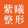 哈尔滨紫曦医疗美容门诊部