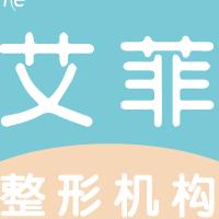 黄岛艾菲医疗美容门诊部-logo