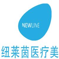 成都高新纽莱茵医疗美容门诊部-logo