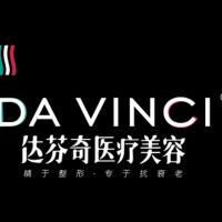 乐山达芬奇医疗美容门诊部-logo