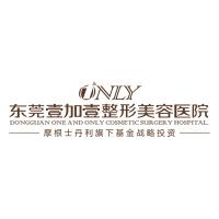 东莞壹加壹整形美容医院-logo