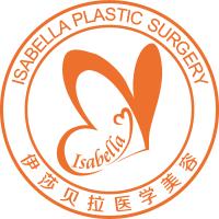遂宁伊莎贝拉整形医院-logo