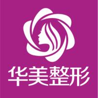 南充华美名媛医疗美容门诊部-logo