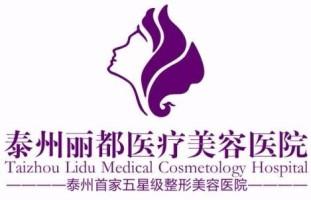 泰州丽都医疗美容医院-logo