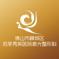 佛山市禅城区苏李秀英医院-logo