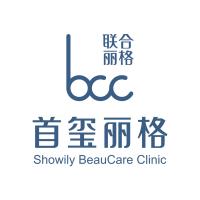 北京首玺丽格医疗美容诊所-logo