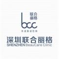 深圳联合丽格医疗美容门诊部-logo