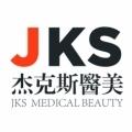 南京江宁杰克斯医学美容诊所-logo