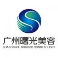 广州曙光医学美容医院-logo